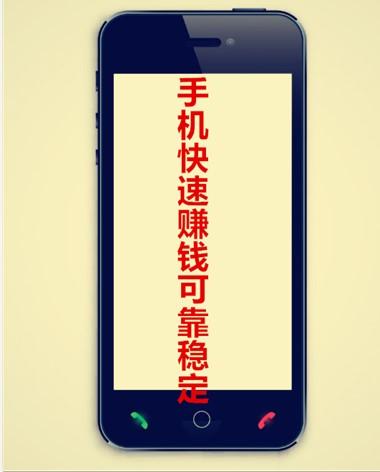 手机快速赚钱可靠稳定:总结简单的手机赚钱项目