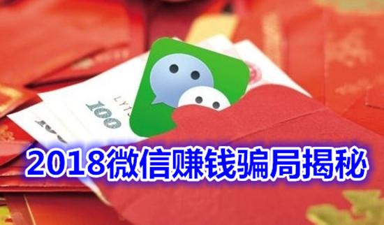 2018微信賺錢騙局揭秘:朋友圈推廣一天30騙局