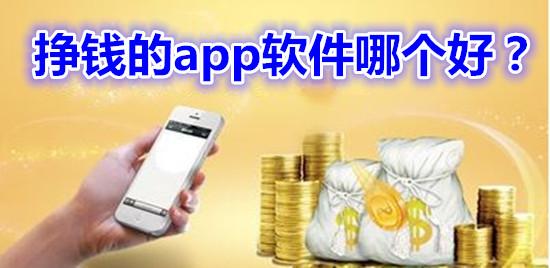 创业学,网贷兼职赚钱_怎么养猪赚钱,蜀门赚钱_挣钱的app软件哪个好?分享三个一天能赚100元的app