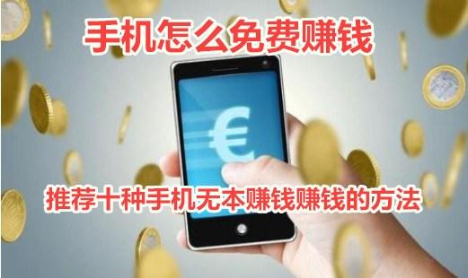手機怎樣免費賺錢?十種無需本錢日賺百元手機賺錢方法