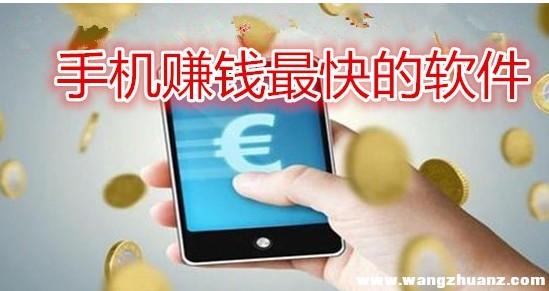 賺錢最快的手機軟件? 蘋果手機ios最能賺錢的手機app排行榜