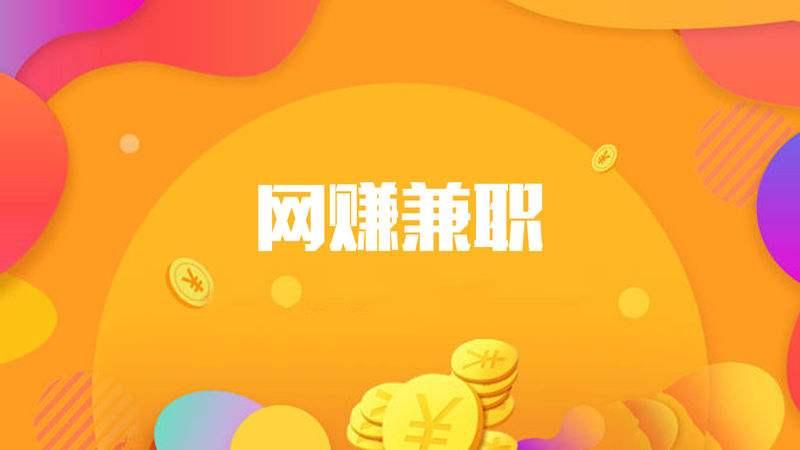 在网上如何赚钱:怎么在网上赚钱?