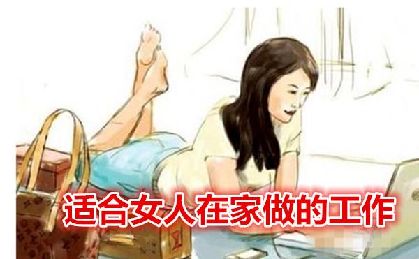 �m合女人在家做的工作:就算在家也可以月收入1000以上