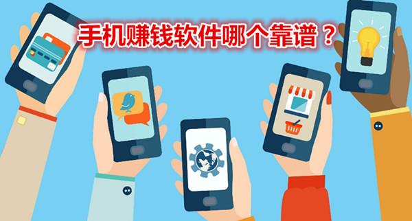 手機賺錢軟件哪個靠譜?推薦幾款日賺幾十塊的app,正規免費
