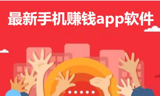 最新手機賺錢app軟件哪個好?只推薦自己做過的三種