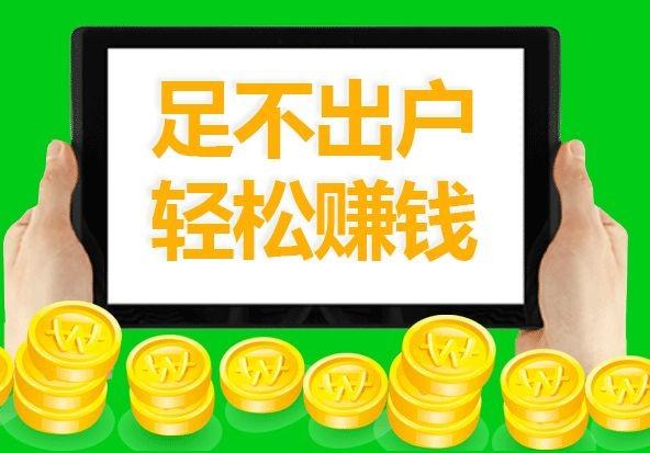 在家可以赚钱的方法 网络赚钱可靠吗?