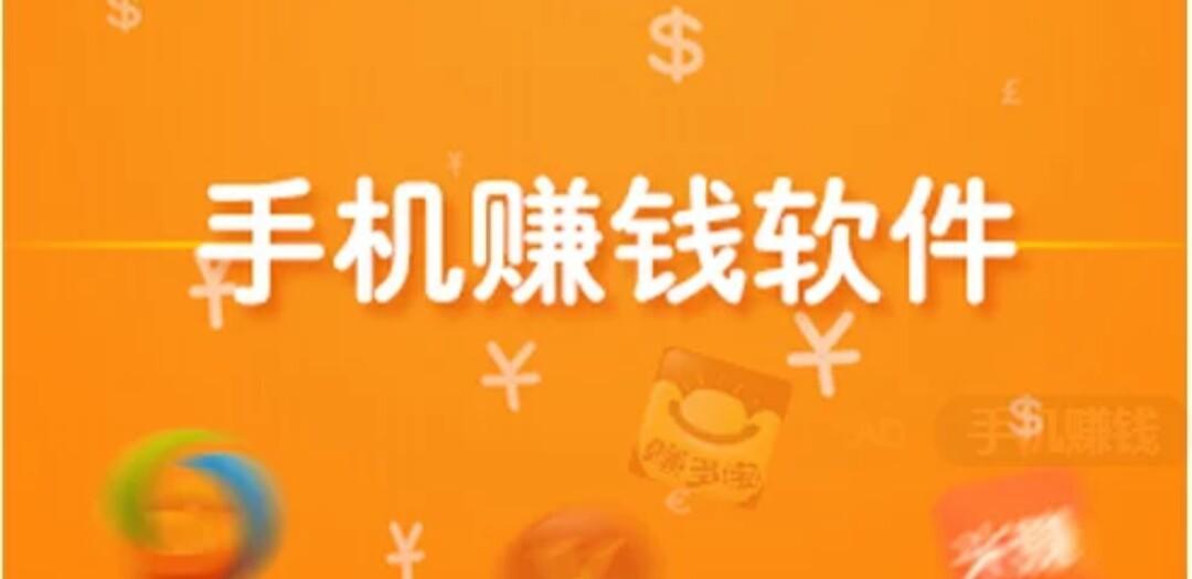 手�C��X�件日入百元是不是真的呢?