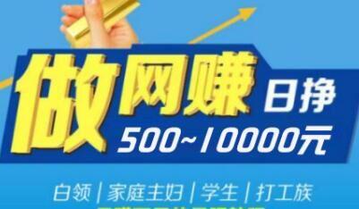 真实日赚500的项目有哪些?干货分享