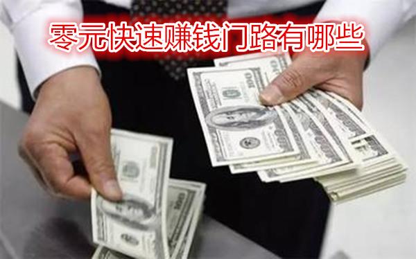 分享一些現在零元快速賺錢門路,讓您每天收錢很輕松