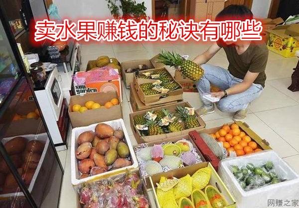 卖水果赚钱的秘诀有哪些?学好这几条您也能赚大钱