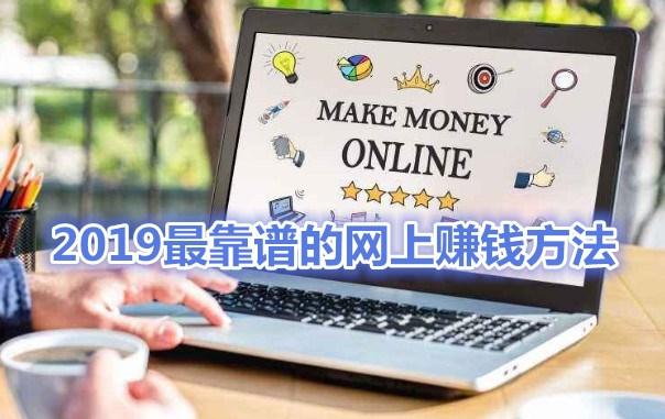 在网上怎么赚钱?老司机分享2019网上最靠谱的赚钱方法