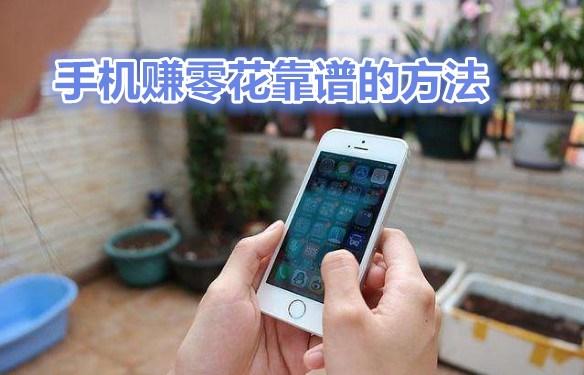 手机上怎么赚零花钱?怎么在手机上面赚钱又不要本钱?方法分享