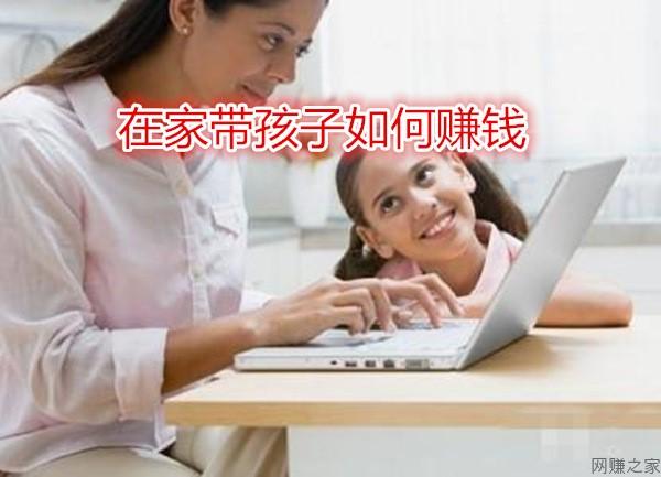 在家带孩子如何赚钱?推荐一款适合宝妈赚钱的手机应用