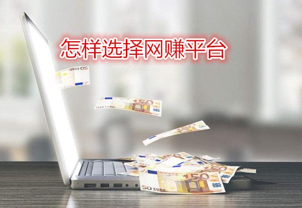 趣广告赚钱是真的吗?看老司机怎样选择正规的网赚平台
