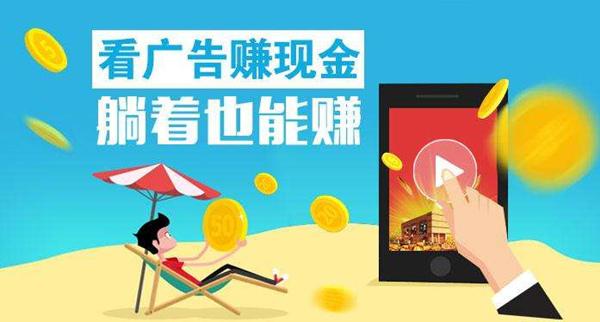看广告赚钱的网站,聚聚玩实现您看广告赚钱的梦想