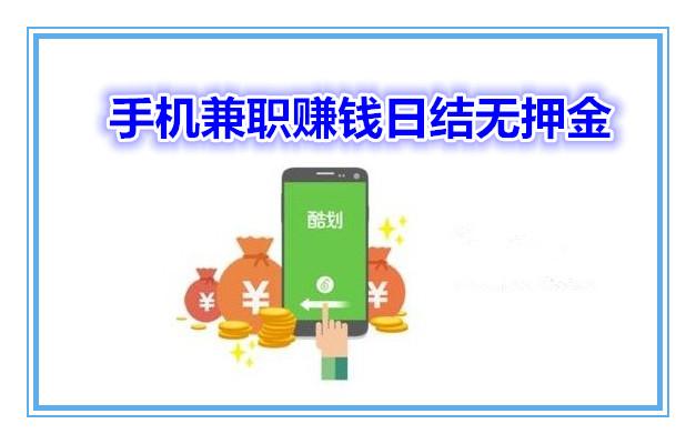 手机兼职赚钱日结无押金,用手机赚钱日入50的方法分享