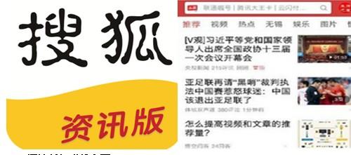 搜狐新闻资讯版与今日头条极速版哪个更赚钱?看完你就知道了