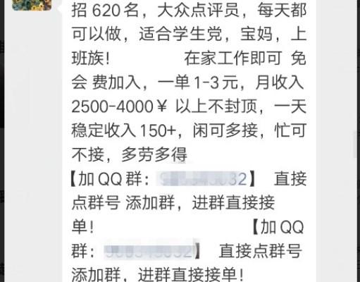 大众点评员兼职赚钱是真的吗?【必看】揭露一个最新QQ群骗局