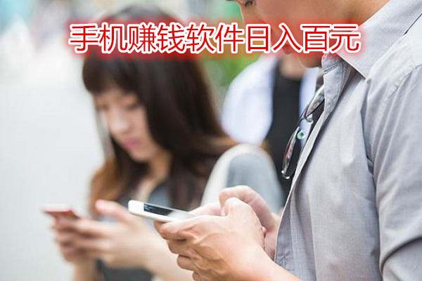 手机赚钱软件日入百元?#38752;?#21220;奋更要靠技巧