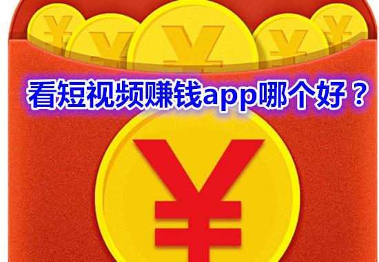 看短视频赚钱app哪个好?推荐刷宝短视频app,每天提现1元钱