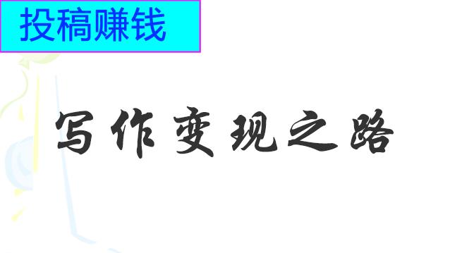 大咖给你推荐网上最靠谱的投稿赚钱平台网站_挣钱网,什么工作最赚钱_杭州大学生创业,在家做什么挣钱