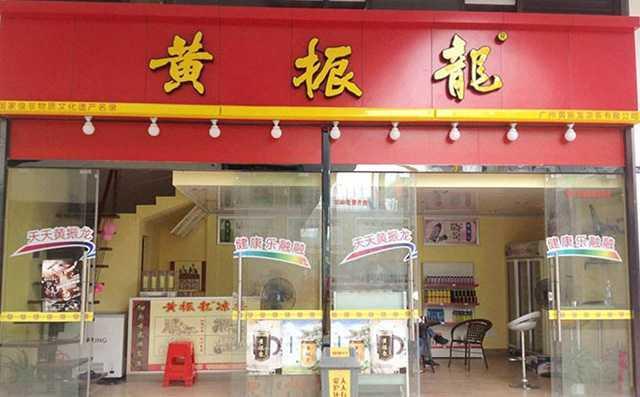 黄振龙凉茶加盟店展示